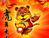 Auspicious Greetings for the Tiger Year